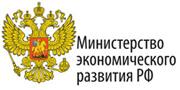 Минэкономразвития РФ