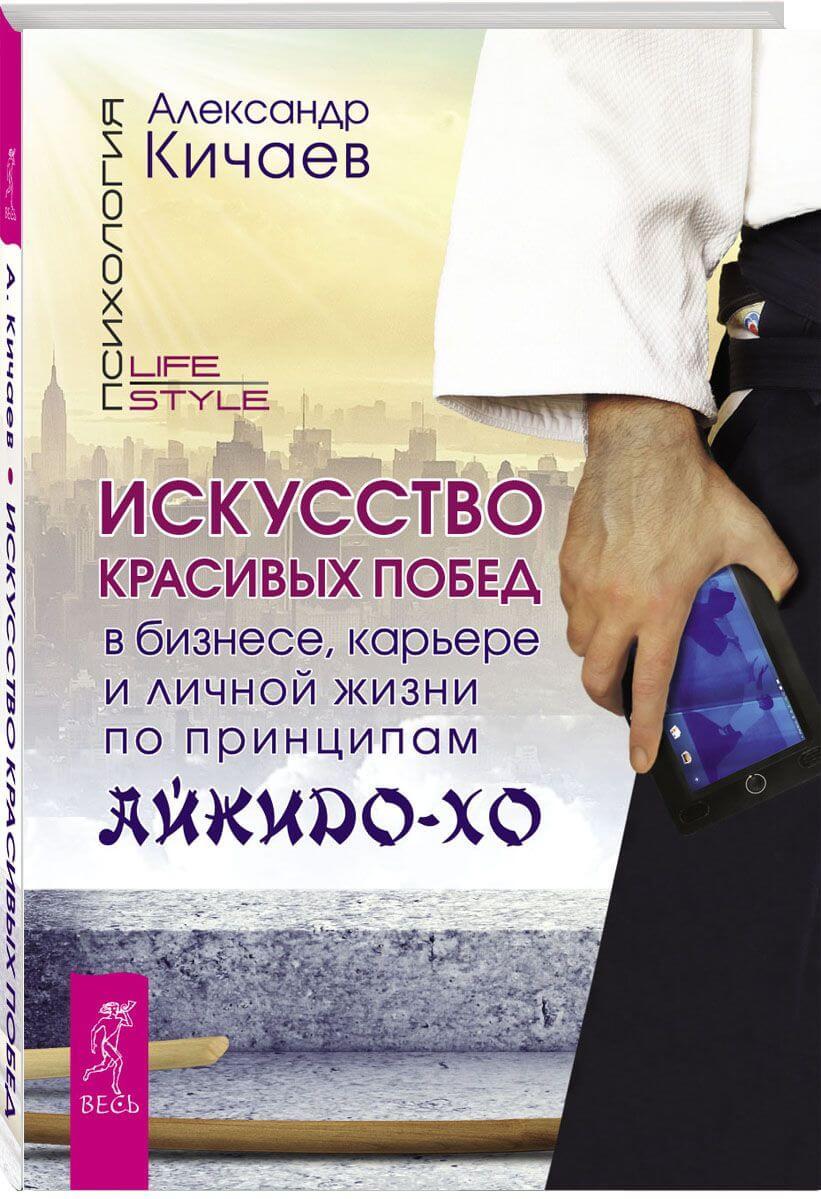 Вышла моя новая книга «Искусство красивых побед в бизнесе, карьере и личной жизни по принципам айкидо-хо»