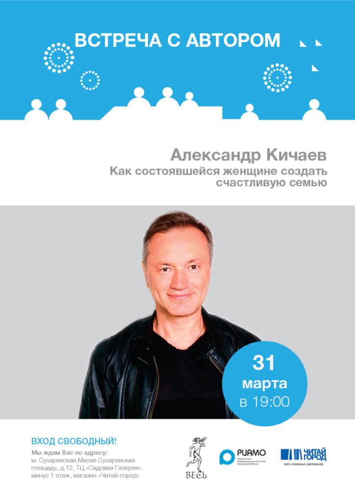 Александр Кичаев Как состоявшейся женщине содать счастливую семью 31-марта-7